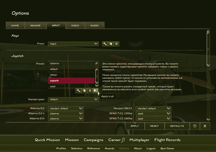 Rise of Flight - custom control inputs